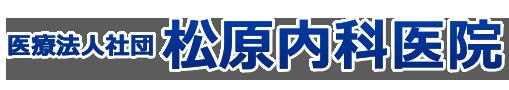 医療法人社団 松原内科医院
